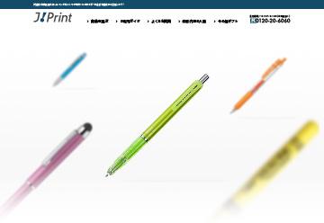 名入れボールペンを中心に、全国各地にプレゼントや販促品として商品をお届けいたします。