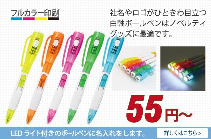 LEDボールペン