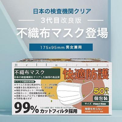 個包装マスク50枚入(約4mm幅ソフトタイプゴム)