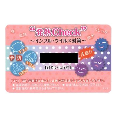 発熱チェックカード