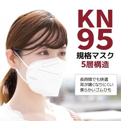 個包装KN95立体型5層マスク
