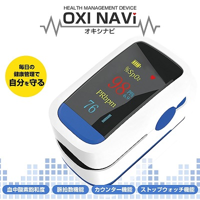 オキシナビ(血中酸素濃度計)