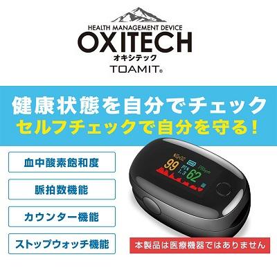 OXITECH オキシテック