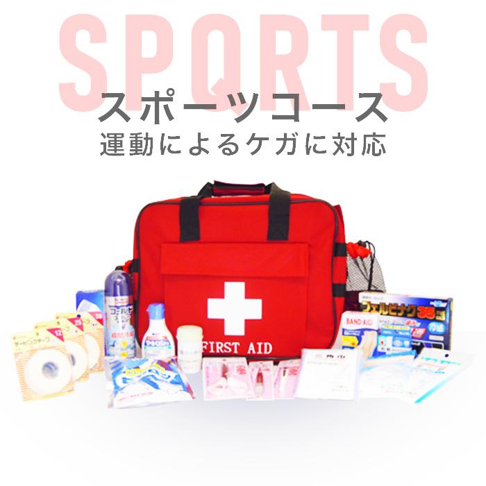 QQBox:運動によるケガに対応・スポーツコース画像