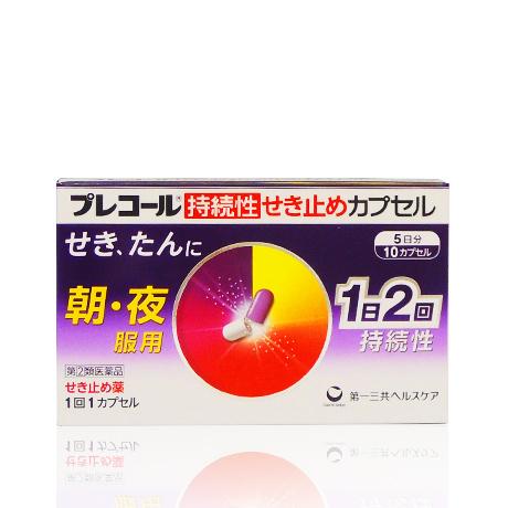 【指定第2類医薬品】プレコール持続性せき止めカプセル画像