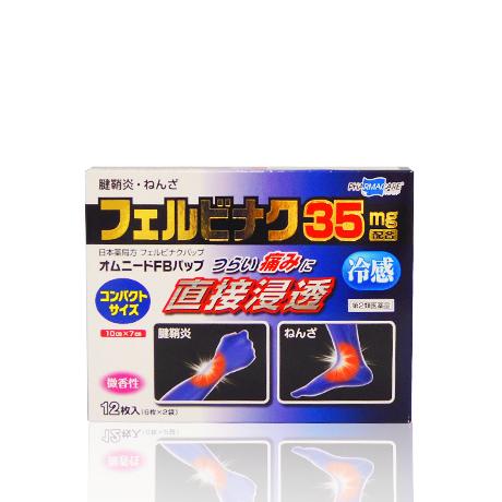 【第2類医薬品】オムニードFBパップ  12枚画像