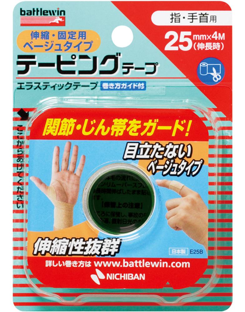 テーピングテープ(伸縮)25mm×12m画像