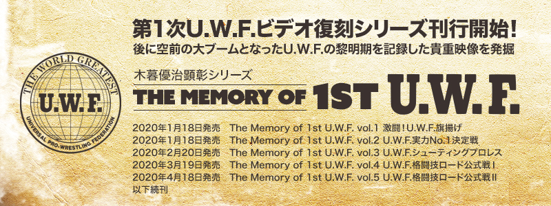 第1次UWF