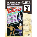 The Memory of 1st U.W.F. vol.2 U.W.F.実力No.1決定戦画像