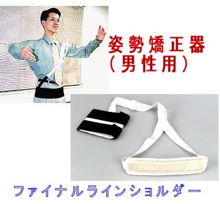 ホールド用姿勢矯正器(男性用)ナンワ・ファイナルラインショルダー画像