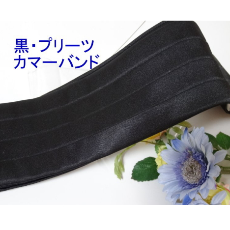 カマーバンド・黒・4本プリーツ・8cm幅(パソドプレやタキシードに)ホック式画像