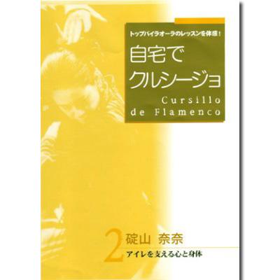 DVD 自宅でクルシージョ 「アイレを支える心と身体」 (教則 フラメンコ・アイレを支える心と身体)画像