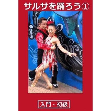 サルサを踊ろう1〜3 DVD「ヨシ矢野 監修・講師」画像