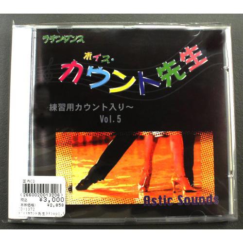 ボイスカウント先生(社交ダンス ラテン 音楽CD)カウント入り ルンバ・チャチャチャ・サンバ等画像
