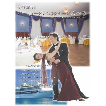 DVD すぐに踊れる「パーティーダンス&クルージングダンス」 DVD 超入門その2「ルンバなど」画像