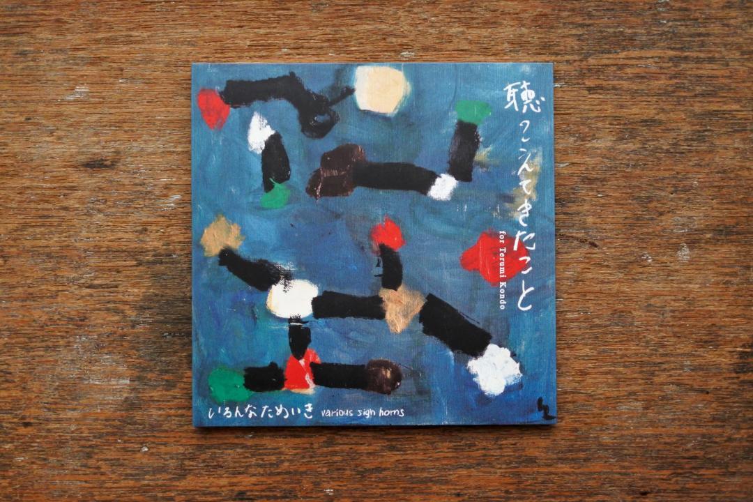 いろんなためいきCD「聴こえてきたこと」新装版画像
