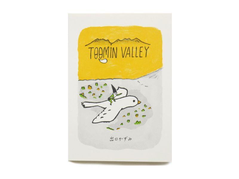 出口かずみ「TOOMIN VALLEY」2016年画像