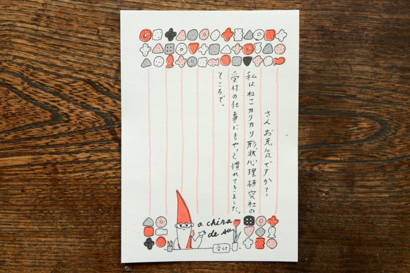 出口かずみ「一筆済み箋」(小人/赤) ※6枚入り画像
