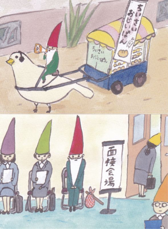出口かずみ「移動パン屋」など / ポストカード2枚セット画像