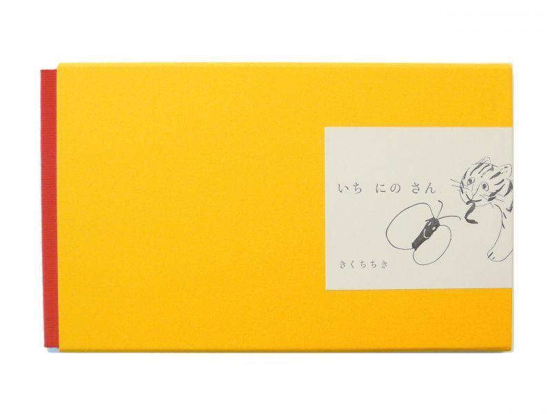 きくちちき「いちにのさん」2014年 ※特装版/手刷り木版、直筆サイン&ナンバー入り画像