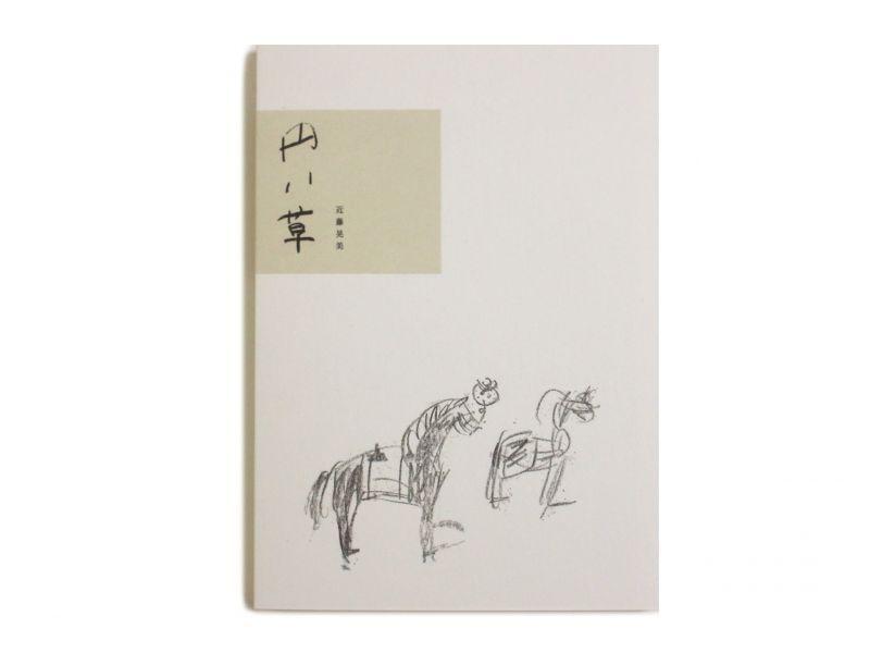 近藤晃美「円い草」2016年画像