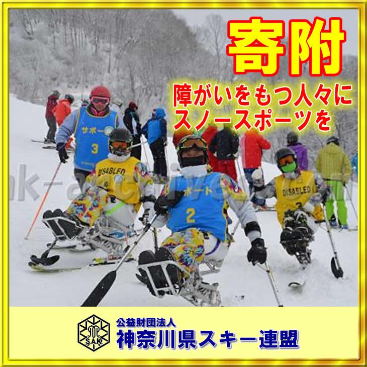 【寄附】障がいをもつ人たちにスノースポーツの楽しさ素晴らしさを体験していただくためのご支援の画像