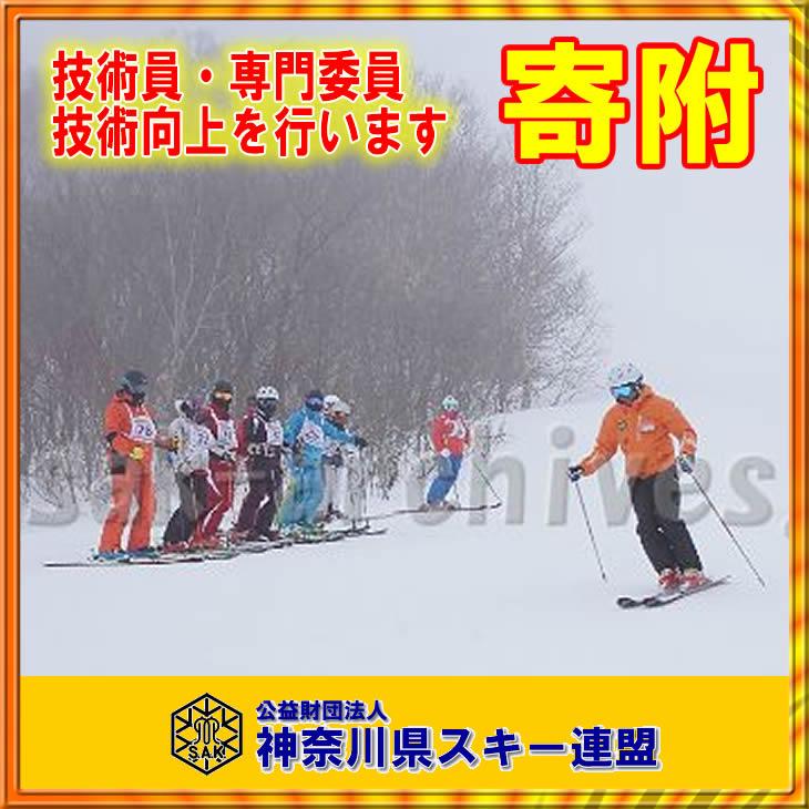 【寄附】スキー・スノーボード技術員、専門員の指導力向上のための事業画像