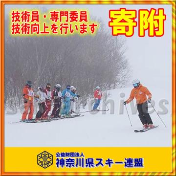 【寄附】スキー・スノーボード技術員、専門員の指導力向上のための事業の画像
