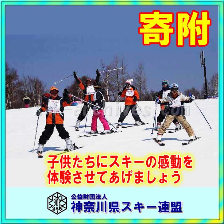 【寄附】子供たちにスノースポーツの楽しさ素晴らしさ体験していただく事業画像