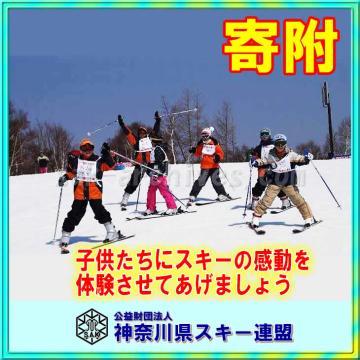 【寄附】子供たちにスノースポーツの楽しさ素晴らしさ体験していただく事業の画像