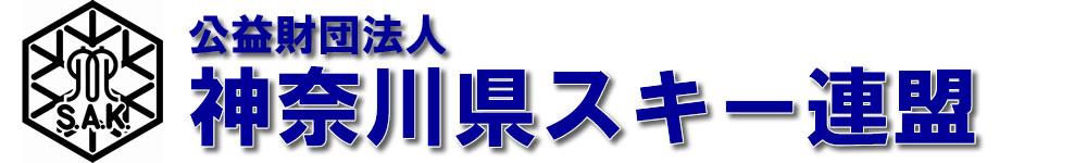 公益財団法人神奈川県スキー連盟
