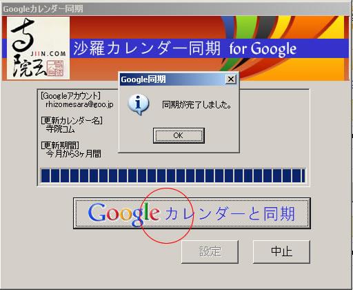 沙羅グーグルカレンダー同期プログラムの画像