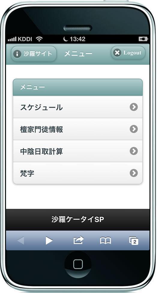 沙羅ケータイ-Pro(プロフェッショナル版・初回15,000円+次年度以降10,000円/年)画像