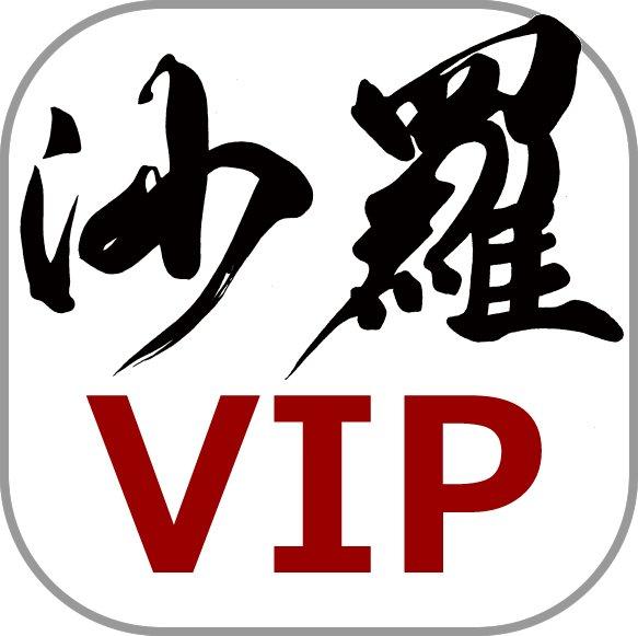 沙羅VIP(1年)画像