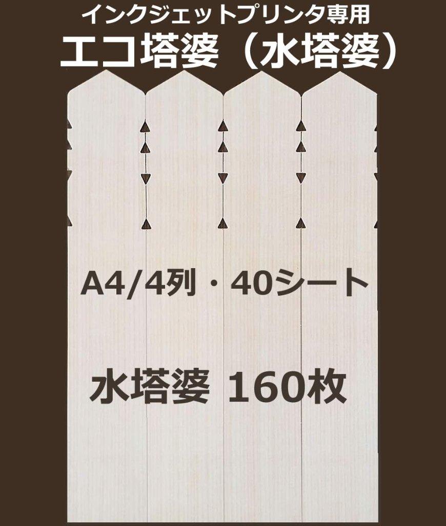 エコ塔婆(A4-4列・紙製水塔婆)10枚入り(40霊)4,000円+消費税の画像