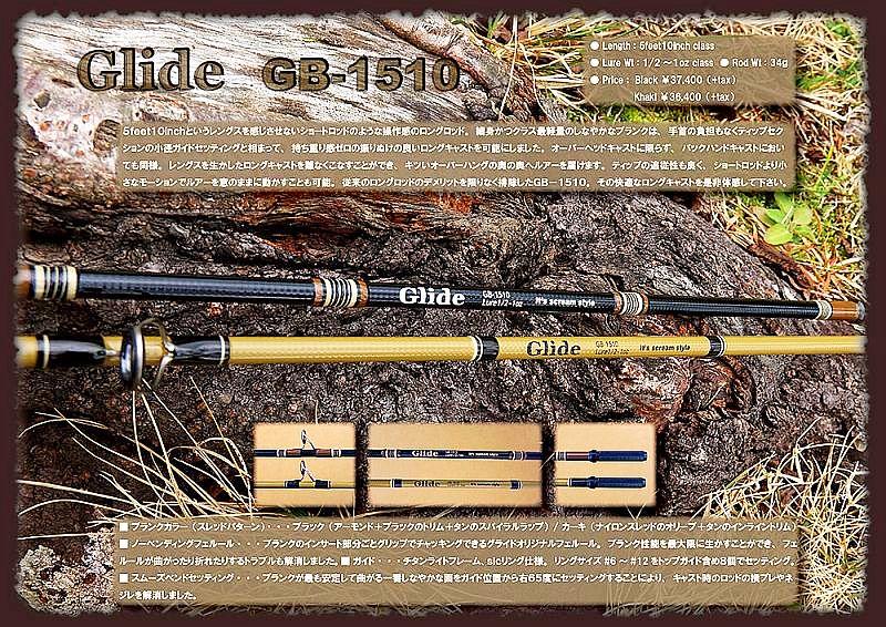 scream Glide GB-1510(ブラック)の画像