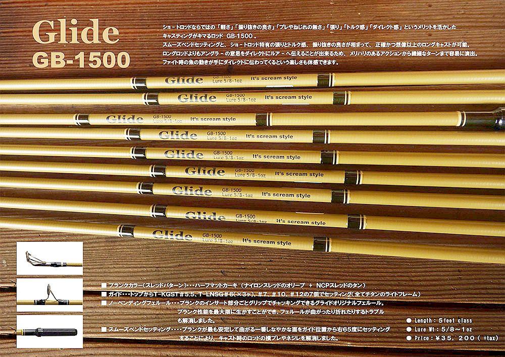 scream Glide GB-1500(ハーフマットカーキ) の画像