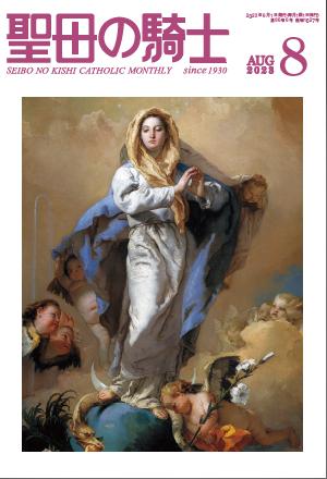 聖母の騎士の画像