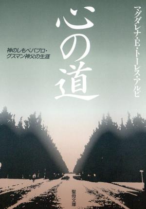 心の道の画像