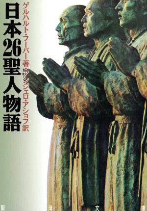 日本26聖人物語画像