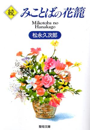 続・みことばの花籠の画像