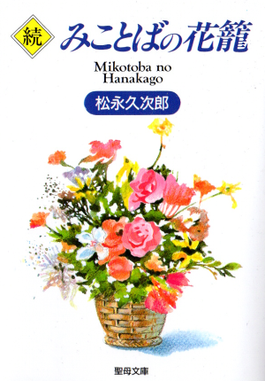続・みことばの花籠画像