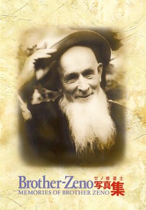 ゼノ修道士写真集の画像