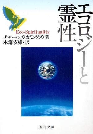 エコロジーと霊性の画像