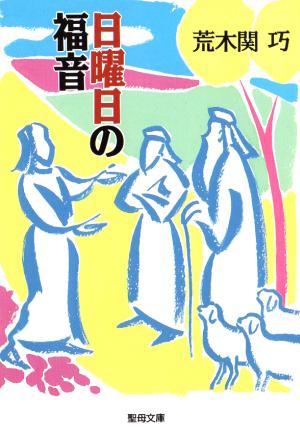 日曜日の福音画像