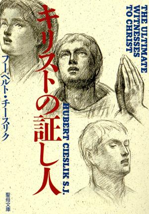 キリストの証し人画像