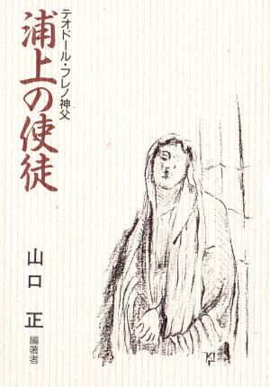 浦上の使徒 画像