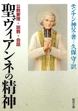 聖ヴィアンネの精神画像