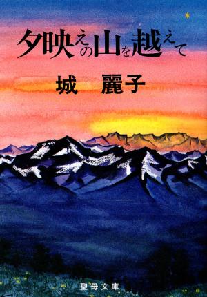 夕映えの山を越えて画像