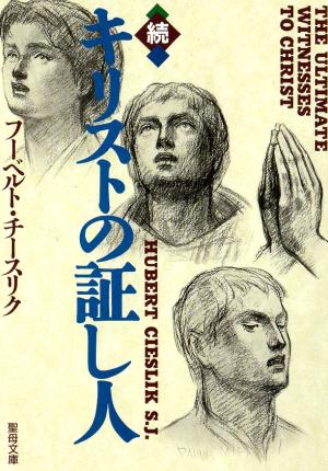 続・キリストの証し人画像
